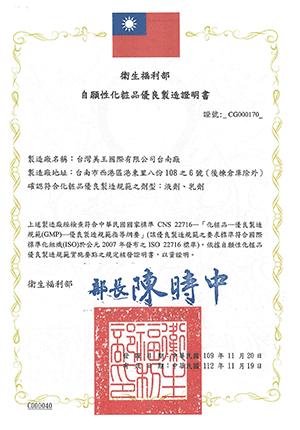 台灣美王衛福部GMP認證