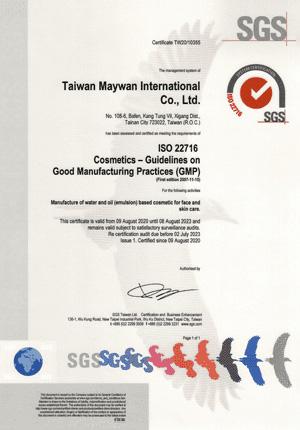 台灣每王SGS ISO22716 認證